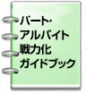 パート・アルバイト戦力化ガイドブック