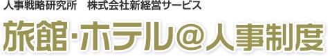 人事戦略研究所 株式会社新経営サービス 旅館・ホテル@人事制度